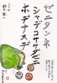小銭入れ「シャデコ」 - ムッチャンの絵手紙日記
