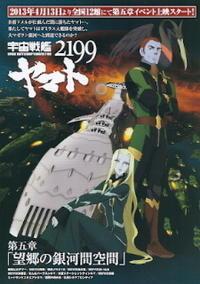 『宇宙戦艦ヤマト2199第五章/望郷の銀河間空間』 - 【徒然なるままに・・・】