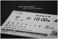 京王ライナー乗車 - 明日には明日の風が吹く