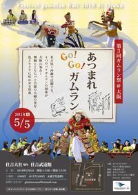 Gamelan Bali Festival 2018 in Osaka - 大阪でバリ島のガムラン ギータクンチャナ PENTAS@GITA KENCANA