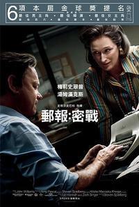 映画『郵報:密戦(ペンタゴン・ペーパーズ 最高機密文書)』観てきました~♪ - メイフェの幸せ&美味しいいっぱい~in 台湾