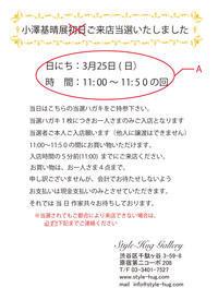 小澤基晴個展の2日目当選ハガキについて - きままなクラウディア