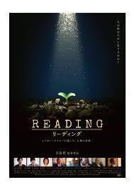 映画「リーディング」 ーエドガーケイシーが遺した、人類の道筋ー - ヴィゴラ英会話名古屋/マンツーマン英会話スクール名古屋