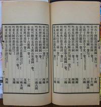 江村書画目2 - 玲児の蔵書