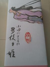 出雲小田温泉「多伎々姫」 - 料理研究家ブログ行長万里  日本全国 美味しい話