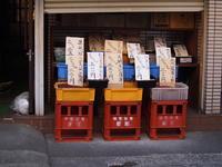 足立区の街散歩 298 - 一場の写真 / 足立区リフォーム館・頑張る会社ブログ