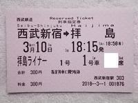 西武新宿→拝島・列車指定券を発券しました - Joh3の気まぐれ鉄道日記