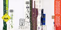 """生活感分布調査""""帖"""":p.18-p.19「銘柄ストライプ type_A」#1 - maki+saegusa"""