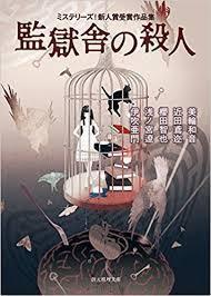 「監獄舎の殺人」読了。 - 馬耳Tong Poo