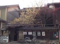 ポカポカ陽気で解く座禅と梅の花 - MOTTAINAIクラフトあまた 京都たより