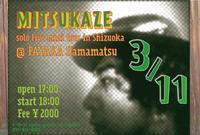 3/11(日)LIVE 光風ソロ - Payaka