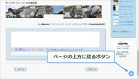 ページ上方にスクロールして戻るボタンを設置する / エキサイトブログ - At Studio TA