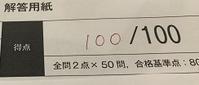 100点♪ - 下り坂からの風景 - A View from the Downhill -
