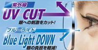 HOYA  RayGuard435  紫外線とブルーライトから眼を守る・・・ メガネのノハラ 京都ファミリー店 遠近両用体験ブース - メガネのノハラ 京都ファミリー店 staffblog@nohara