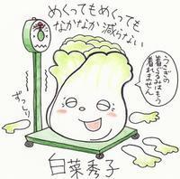 17号 - がちゃぴん秀子の日記