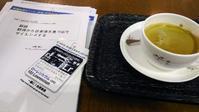 「第103回サイエンスカフェにいがた」に参加しました(その2) - ♪アロマと暮らすたのしい毎日♪