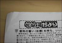 3 月 1 日のことでした - sakamichi