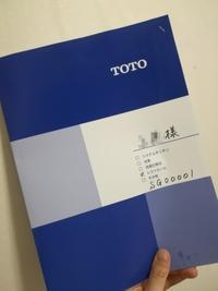 TOTOトイレを決める... - きの家を建てる