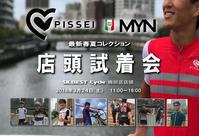 3/24(土)PISSEIとMYNの春夏コレクションの試着会 - ショップイベントの案内 シルベストサイクル