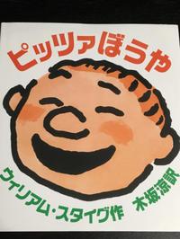 『ピッツアぼうや』〜ウィリアム・スタイグさんの絵本 - 素敵なモノみつけた~☆