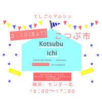 2018.3.10こつぶ市作家様のご紹介(横浜ハンドメイドイベント。YOTSUBAKOにて) - Feb