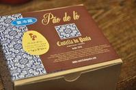 『Castella do Paulo』のパォンデロー - a&kashの時間。