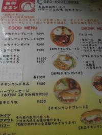 新町チキン - 炭酸マニア Vol.3