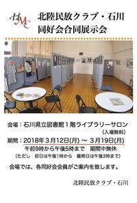 北陸民放クラブ・石川合同展示会 - 北陸民放クラブ・石川ブログ