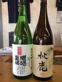 大阪の銘酒秋鹿さんから入荷しました! - 旨い地酒のある酒屋 酒庫なりよしの地酒魂!