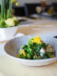 菜の花と大根の和サラダ~「2月のテーブルコーディネート&おもてなし料理レッスン」より - ATELIER Let's have a party ! (アトリエレッツハブアパーティー)         テーブルコーディネート&おもてなし料理教室