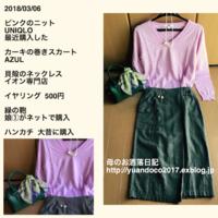 ピンクのニットとカーキのスカート - 母のお洒落日記