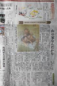 2018年3月4日の高知新聞に掲載されました。 - お山の宿 みちつじ