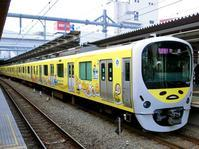 ぐでたまスマイルトレイン - 黄色い電車に乗せて…