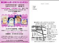 第8回シュガークラフトコンテストエントリー延長のお知らせ!! - シュガークラフトアーティスト Mihoの気ままなブログ