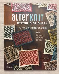 最近買った、編み込み模様の本 - ミトン☆愛犬 編みぐるみ Maronyのアトリエ
