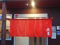 徳島ラーメン   リポート④ - 雨 ときどき 晴れ