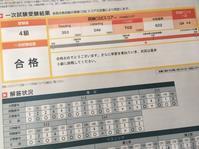英検4級合格☆ - 今日は昨日より少し遠くへ行ってみよう