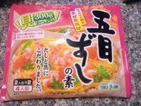 テーブルランドさんの「五目ずしの素」で、ひな祭りの手作りお寿司 - 初ブログですよー。