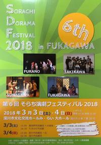 第6回 そらち演劇フェスティバル2018/深川市 - 貧乏なりに食べ歩く 第二幕