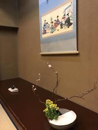 辻留さまにて雛祭り茶事❣️立礼懐石席の設え - 八巻多鶴子が贈る 華麗なるジュエリー・デイズ