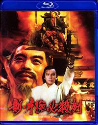 「新・片腕必殺剣」新獨臂刀(The New One-Armed Swordsman)  (1971) - なかざわひでゆき の毎日が映画三昧