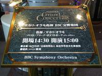 これがプロムスオーケストラ! オラモ & BBC交響楽団 @仙台 - 見知らぬ世界に想いを馳せ
