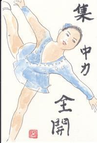時さんからの絵手紙 オリンピック ♪♪ - NONKOの絵手紙便り