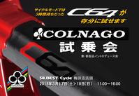 3/17.18 COLNAGO C64 試乗会☆ - ショップイベントの案内 シルベストサイクル