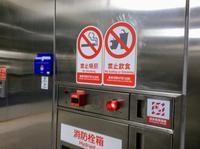 台北地下鉄飲食禁止 罰金最高NT7500$ - 設計事務所 arkilab