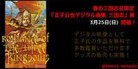 「春の三国志会」は3/25(日)開催! - Suiko108 News