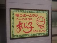 【610】あじっ子@柏崎 - 【新潟のラーメン ごちそう日記】 つばめ@ラーメン兵 since2002