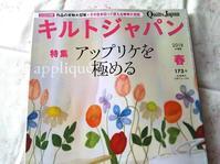 キルトジャパン 4月号 - ちくちく薔薇たいむ(*^^*)