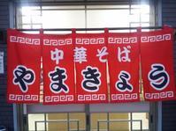 徳島ラーメン   リポート⑤ - 雨 ときどき 晴れ