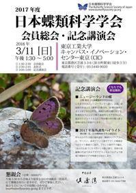 蝶類科学学会の公開講演会の案内と推薦図書2冊 - 蝶鳥ウォッチング